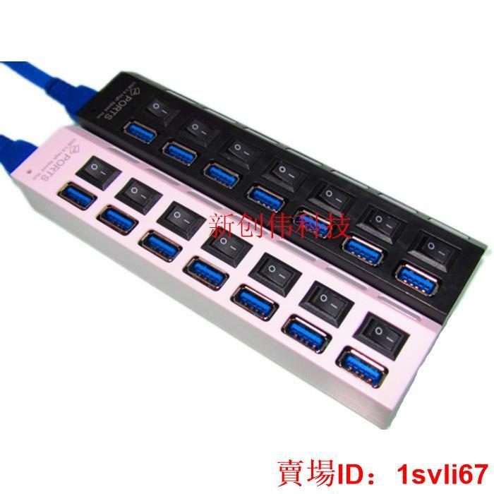 雅美_批/USB3.0HUB 3.0分線器 集線器 7口USB3.0 一拖七3.0HUB 包郵
