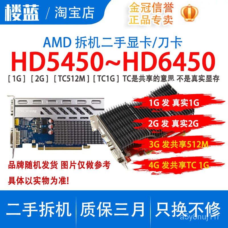 【顯示卡】原裝拆機AMD顯卡HD540~ HD6450 1G 2G TC1G TC512M亮機卡二手拆機