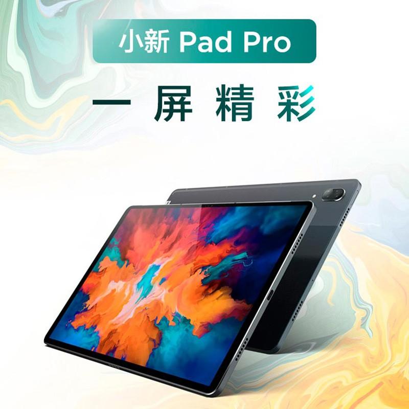 聯想Lenovo小新Pad Pro 影音娛樂辦公安卓平板電腦 萊茵認證 學習模式 2.5k OLED屏