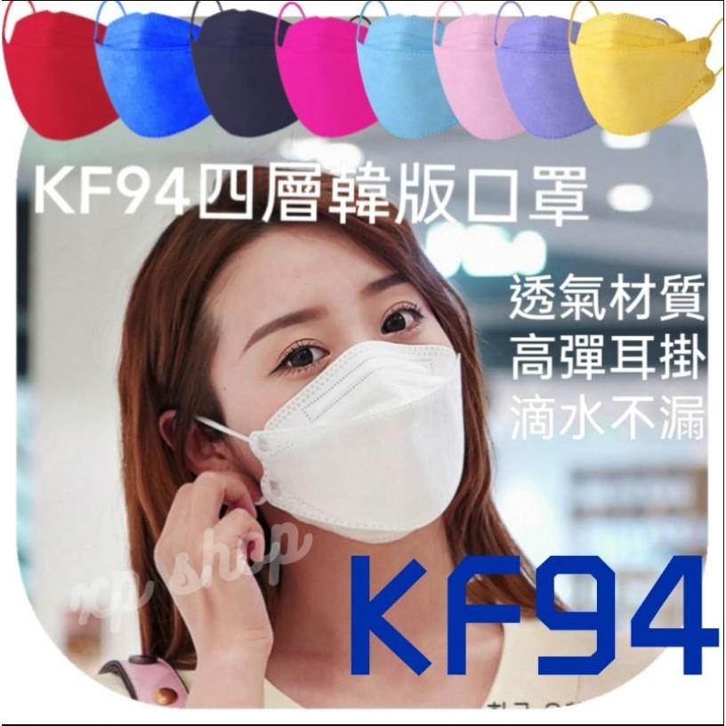 💖韓版KF94立體成人口罩(10入) 印花口罩 柳葉型 魚形口罩 魚型口罩 韓版不掉妝時尚成人口罩 透氣 彩色 造型口罩