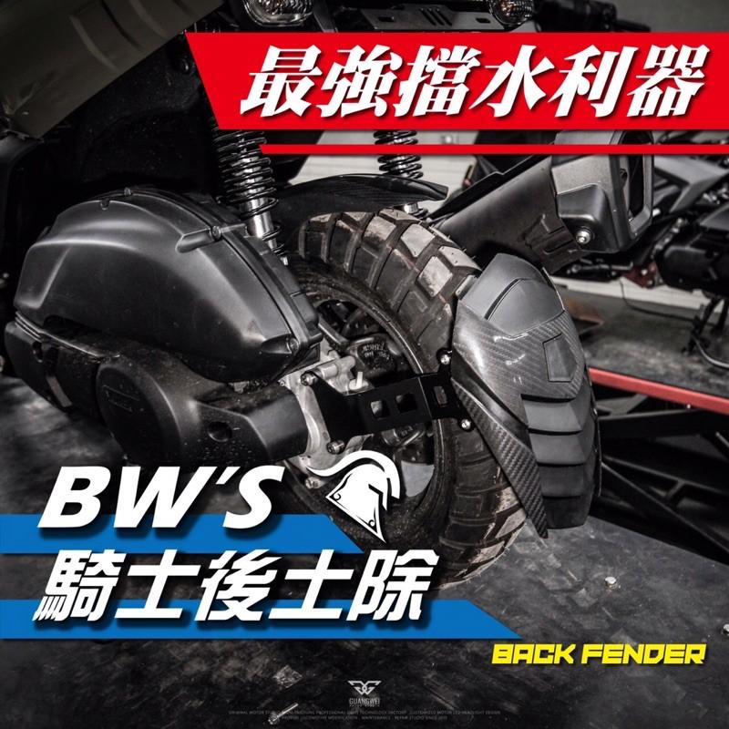 [Ann's Moto] 光葳 騎士 後土除 雷霆s G6 勁戰 二代 三代 四代 五代 BWS Ridea 後土除