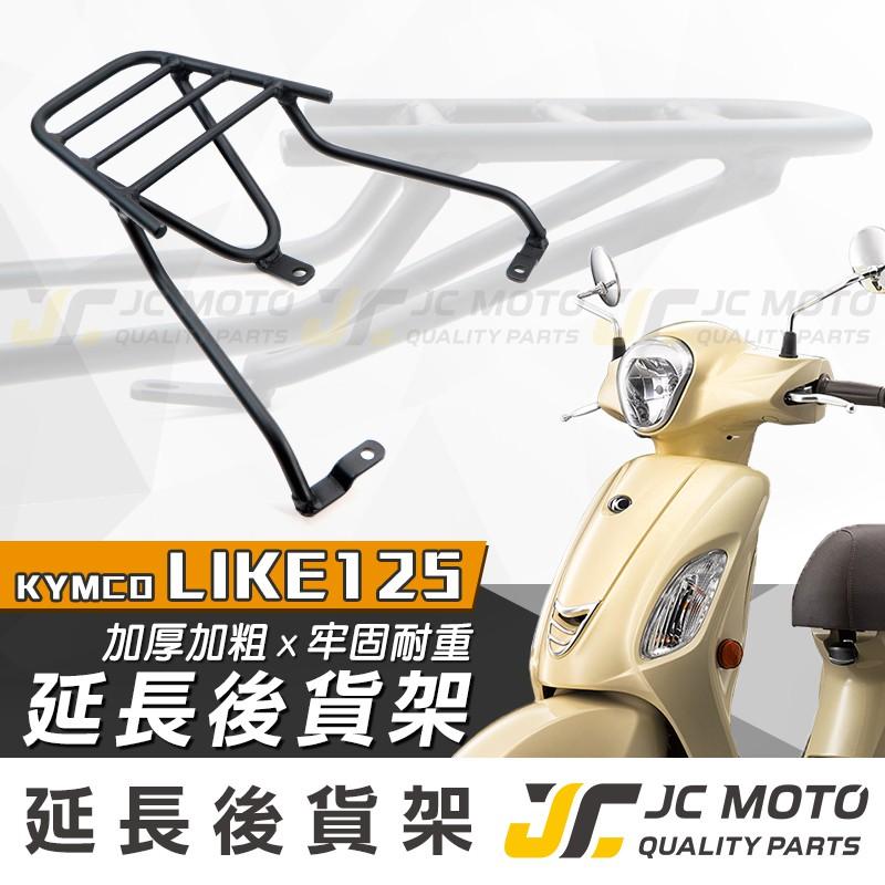 【JC-MOTO】 LIKE 後貨架 外送架 載貨架 加強型支架 穩固 耐用 可搭配 行李箱 大平台