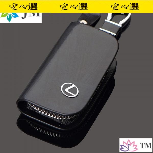 【安心選】LEXUS 凌志鑰匙皮套 CT200h LS430 IS250 IS250 RX350 鑰匙包鑰匙套&&-*