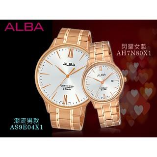 ALBA 雅柏 時計屋手錶專賣店 AS9E04X1+AH7N80X1 石英情侶對錶 不鏽鋼錶帶 銀白 防水50米 台中市