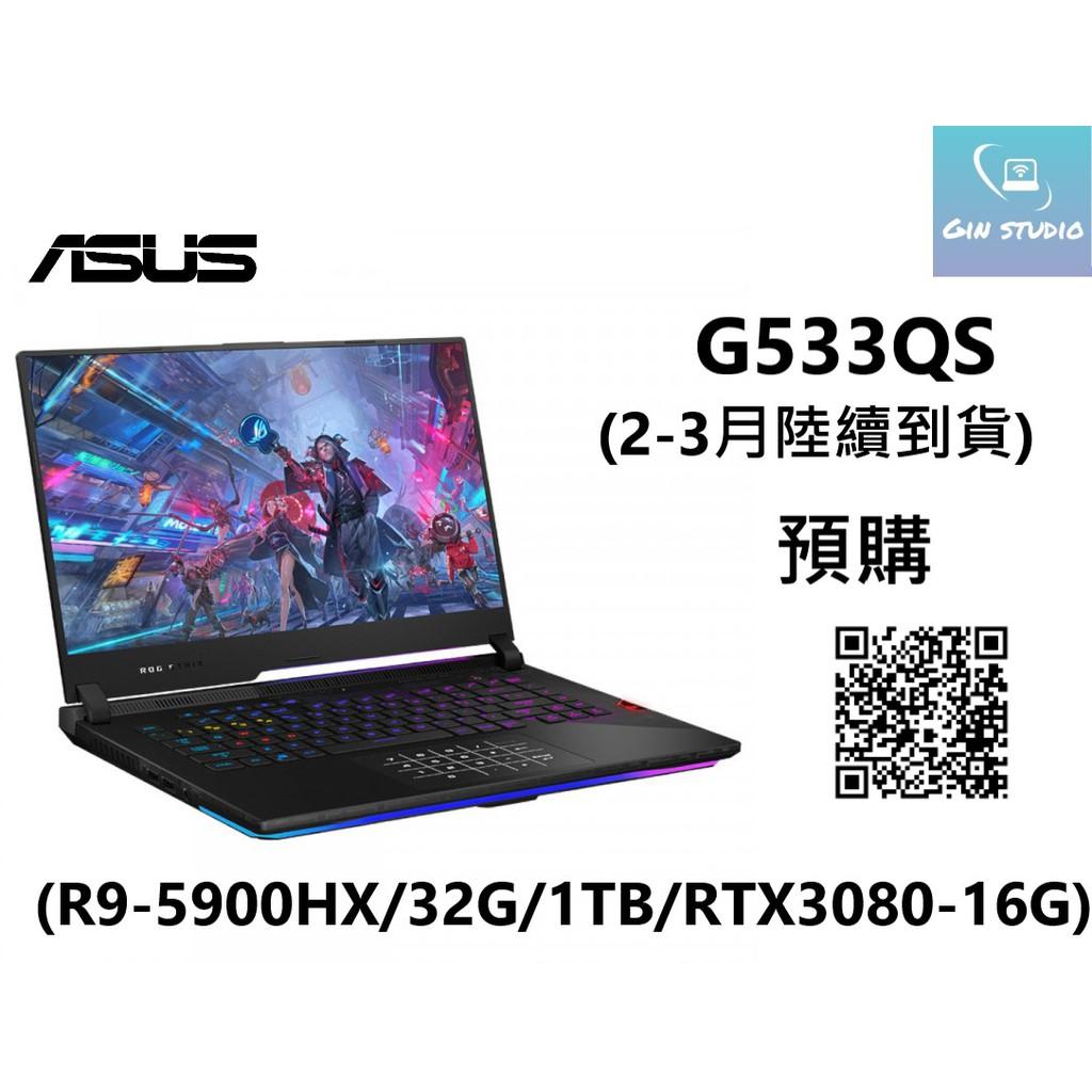 【預購】ASUS Strix SCAR 15 G533QS R9-5900HX★RTX3080 【全省提貨】