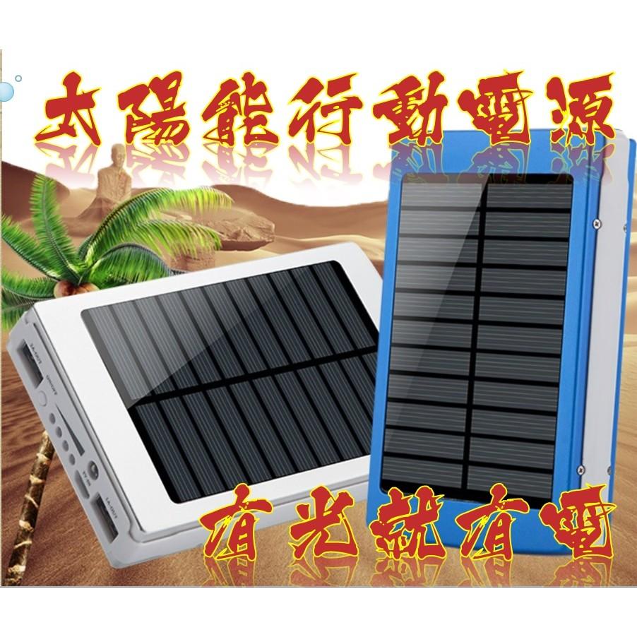 ㊣ 【胖の本舖】㊣ 太陽能LED行動電源 20000mAh
