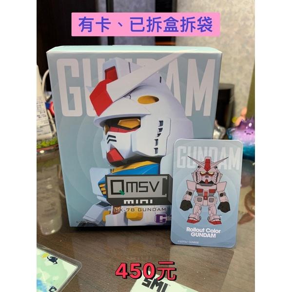 QMSV mini RX-78 盲盒 - Rollout color款(請先詢問!)