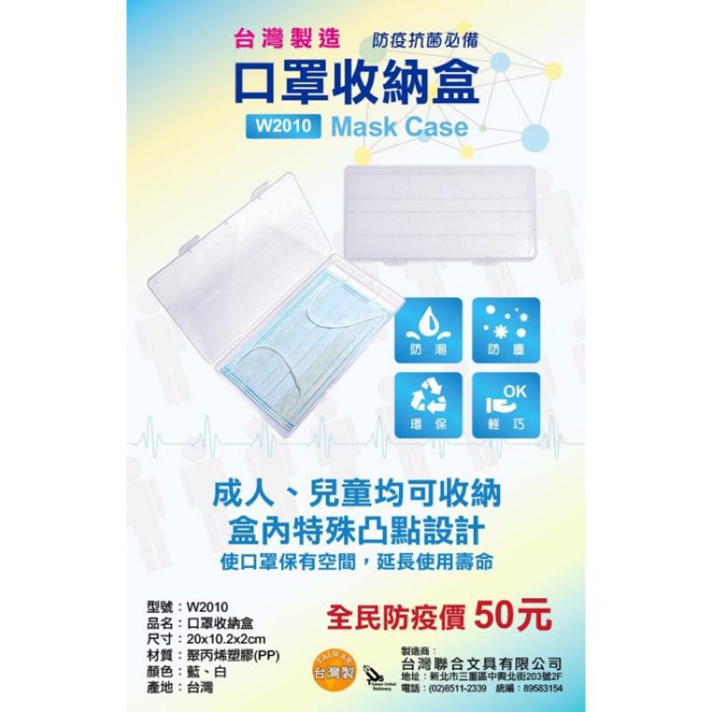 《台灣製造》醫療級口罩收納盒
