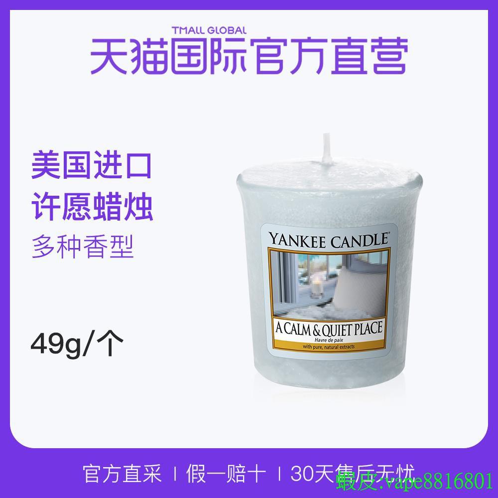 yankeecandle揚基進口香薰蠟燭室內創意香氛許愿燭49g QG#
