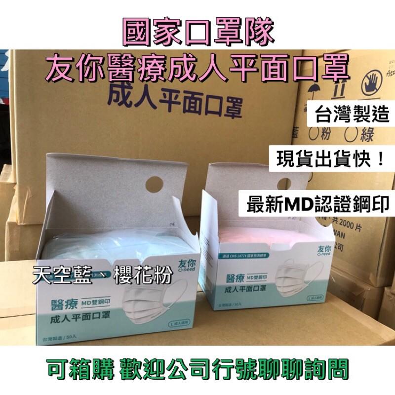 現貨促銷🔥台灣康匠友你口罩國家隊:天空藍/櫻花粉成人醫用平面口罩/醫用口罩/MD鋼印/台灣製造🇹🇼