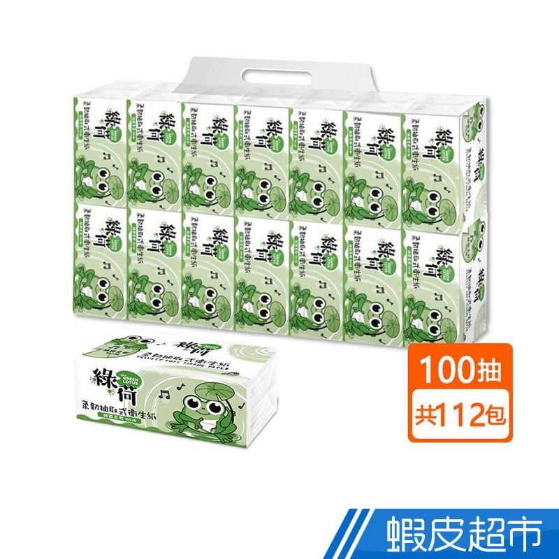 綠荷 柔韌抽取式花紋衛生紙 100抽X112包/箱 箱購 廠商直送