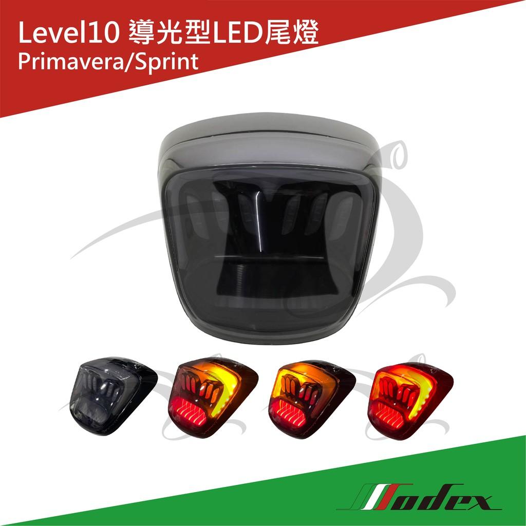 【MODEX】VESPA偉士牌 Level10 流水 導光型尾燈 Primavera春天/Sprint衝刺