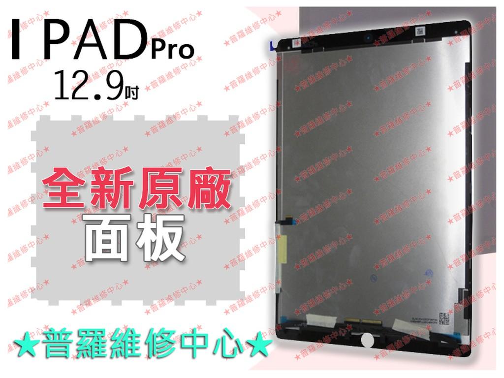 ★普羅維修中心★iPad Pro 12.9吋 全新液晶觸控螢幕 2015 舊版 A1584 A1652 玻璃 總成 摔破
