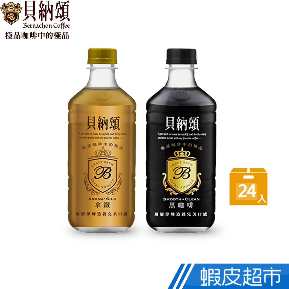 貝納頌 極品大咖啡 經典拿鐵/經典黑咖啡 490ml(24入/箱) 蝦皮直送 現貨