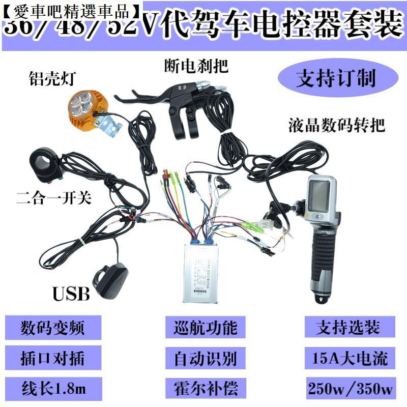 代駕電動車控制器轉把加速器套裝LED大燈36v/48v鋰電控制器套裝