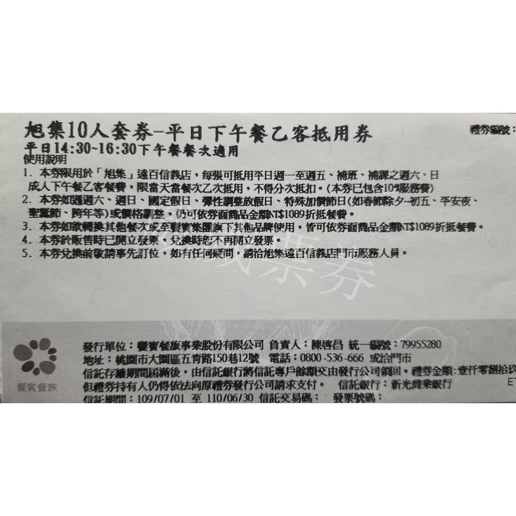 旭集和食集錦/饗饗 SUNRISE日本料理吃到飽 平日下午茶/午餐/晚餐券