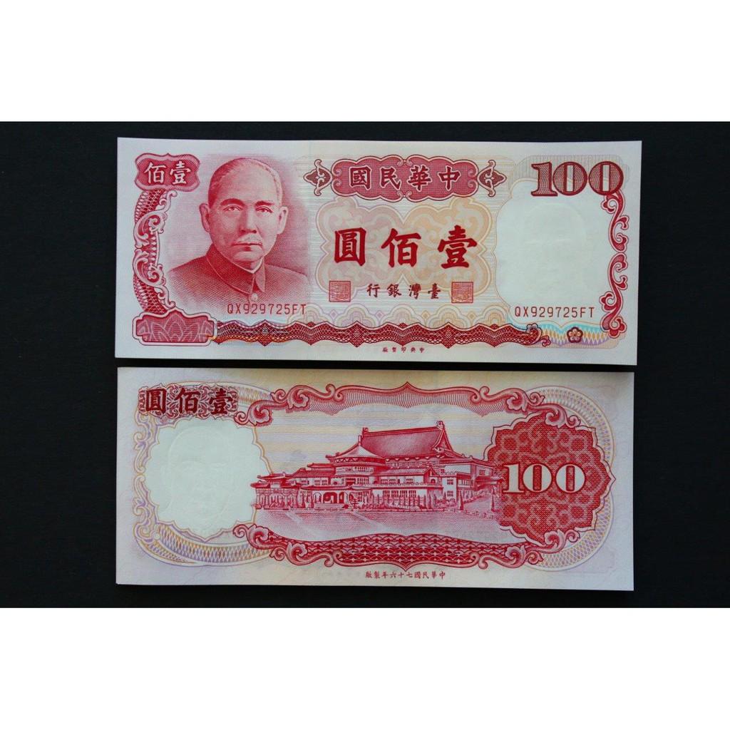 ◎俗俗賣◎ 中華民國 台灣銀行 76年100元 紙鈔 舊台幣 已絕版