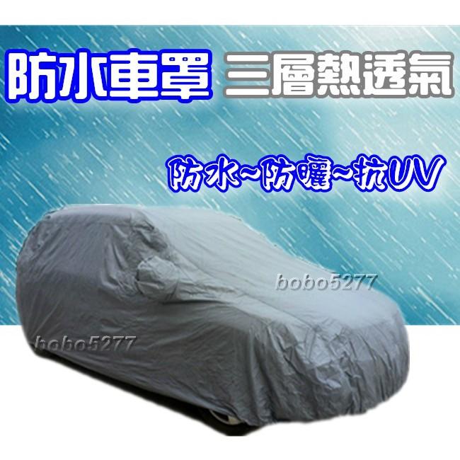 NISSAN 日產 汽車車罩 防水車罩 NISSAN MARCH CEFIRO ROGUE KICKS