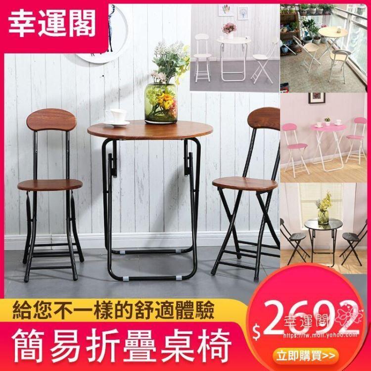 簡易折疊桌椅組合便攜餐桌擺攤桌家用吃飯桌子小圓桌陽台洽談圓桌