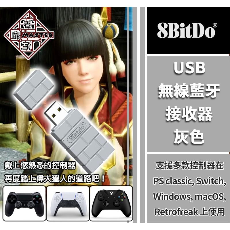 現貨 八位堂 8bitdo USB 無線 接收器 灰色 贈 OTG NS Switch PS P3 P4 X1S 老爺子