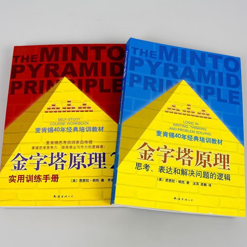 任選 金字塔原理大全集1+2 麥肯錫經典培訓教材 職場企業管理書