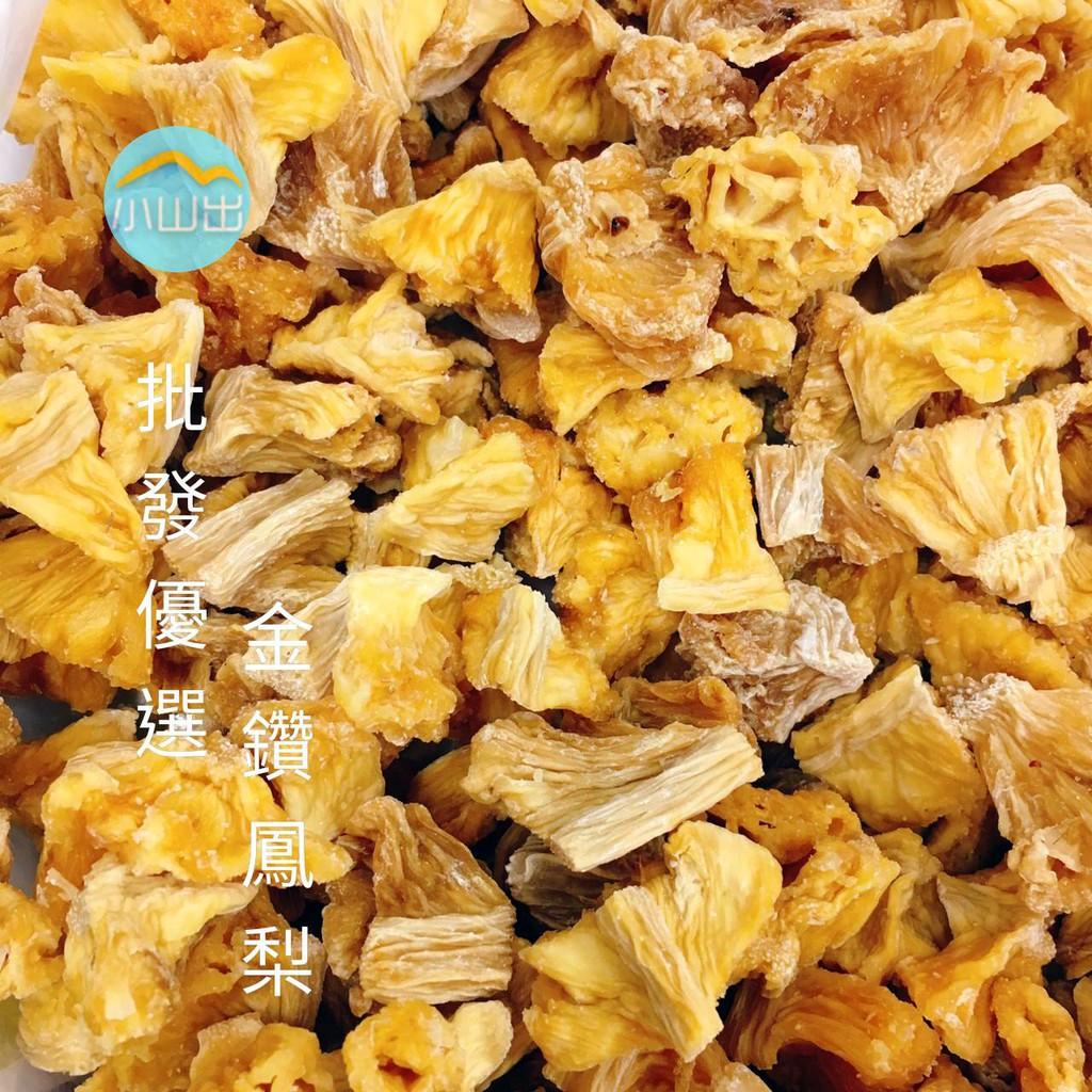 🍍鳳梨乾大包裝 600g❤3000g 高品質 批發價