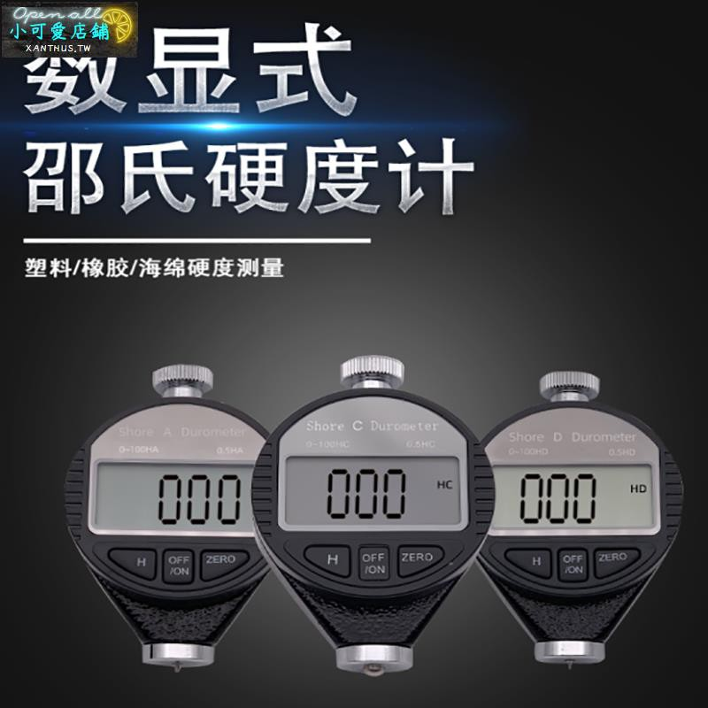 下殺☆邵氏D型數顯橡膠硬度計 硬度表D型 電子數顯硬度計中高硬度/yaryar.tw