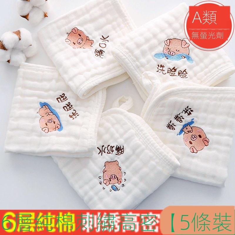 寶寶口水巾 純棉紗布 洗臉巾 嬰兒毛巾 新生兒用品 小方巾 洗澡小毛巾柔