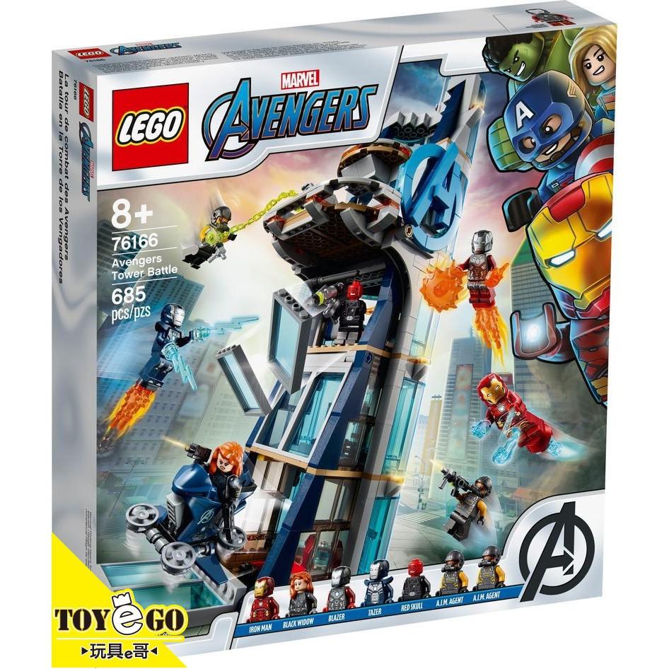 樂高LEGO SUPER HEROES 復仇者聯盟總部大廈之戰 玩具e哥 76166