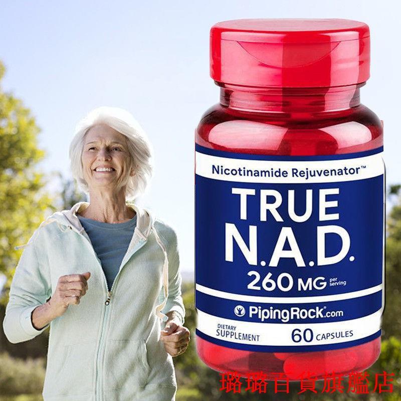 美國官方NAD補充劑 β煙酰胺單核苷酸NMN9000+非港版基因艾沐基茵