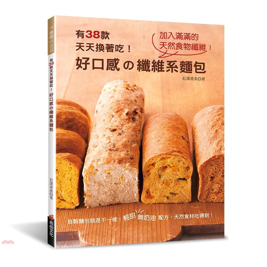 《良品文化》有38款天天換著吃!好口感の纖維系麵包[79折]