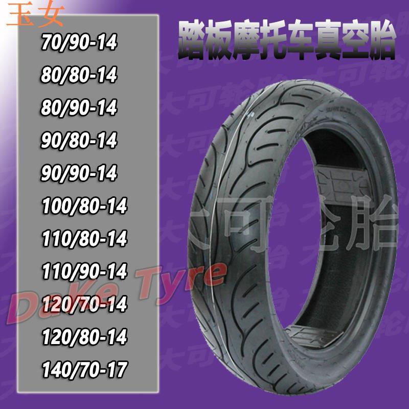 現貨免運機車輪胎100/110/120/140/70/80 / 90-14踏板真空胎熱銷中