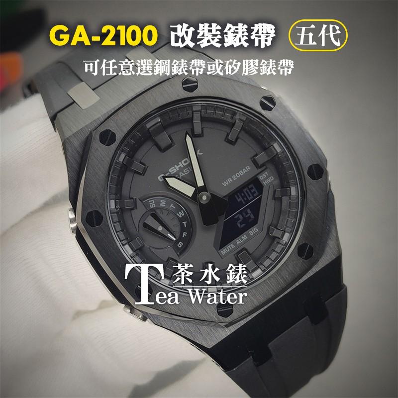 [茶水錶] GA-2100 GA-2110 改裝 AP 手錶 五代 橡膠錶帶 一體式 G-SHOCK 農家橡樹 皇家橡樹