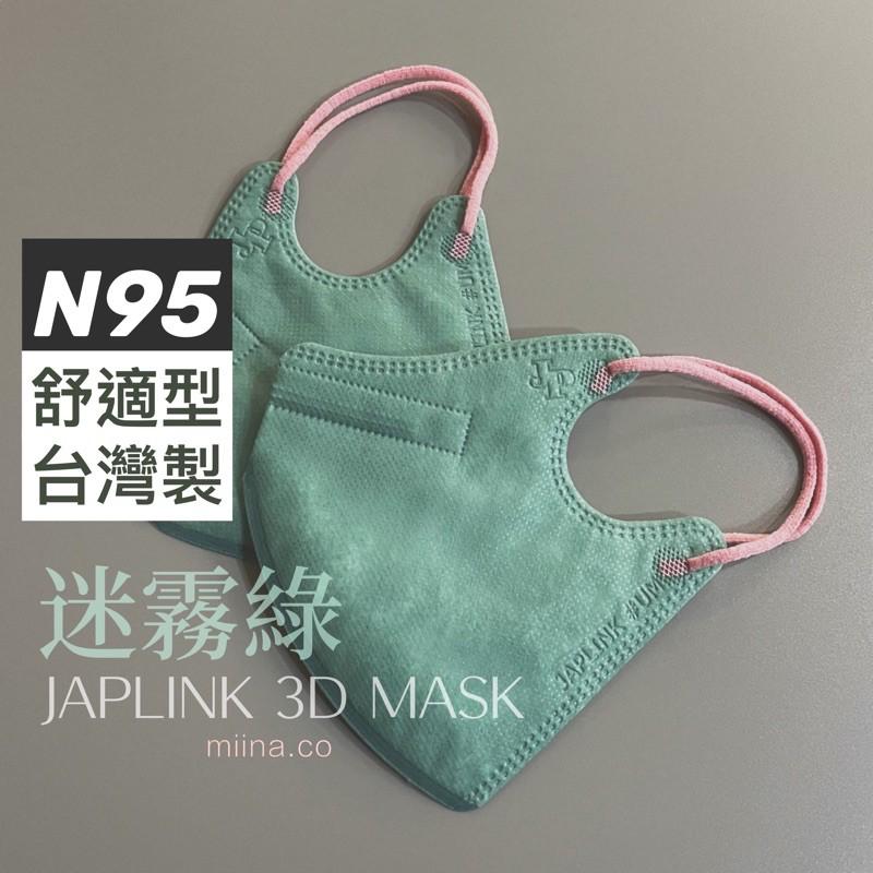 JAPLINK【N95】高透氣冰淇淋《高防禦 立體口罩 3D 台灣口罩》宜昇技研。BNN.藍鷹.國家隊