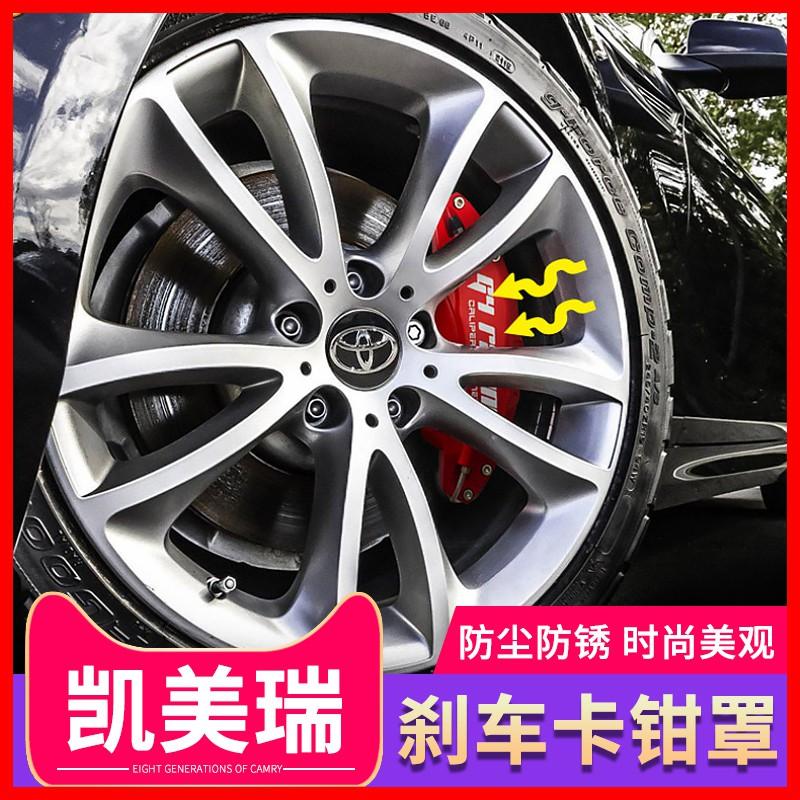 【汽車用品】適用于亞洲龍八代凱美瑞剎車卡鉗改裝罩鋁合金卡鉗罩蓋套裝卡鉗罩