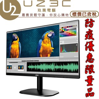【U23C實體門市】 AOC 27吋 27B2H 螢幕 HDMI IPS 窄邊框 不閃屏 液晶螢幕 電腦螢幕 顯示器 嘉義市