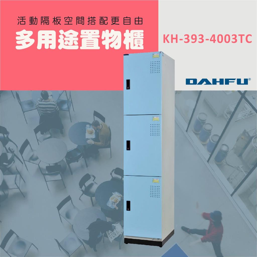 DAHFU大富 全鋼製藍色新型多用途收納置物櫃 <KH-393-4503TC> 收納層櫃 衣櫃 組合櫃 收納櫃