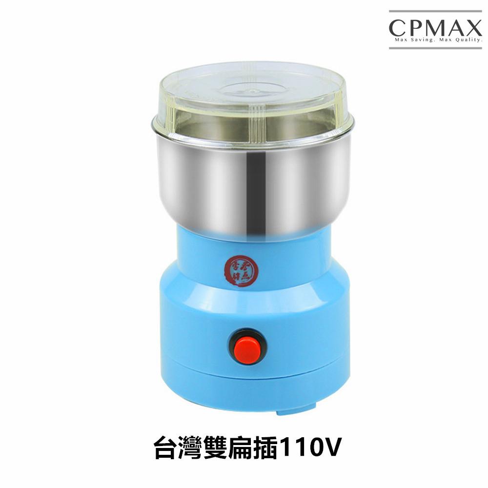 CPMAX 磨豆機 磨粉機 研磨機 粉碎機 五穀雜糧打粉機 咖啡磨豆 台灣版110V 打粉機 攪拌 料理機 H183