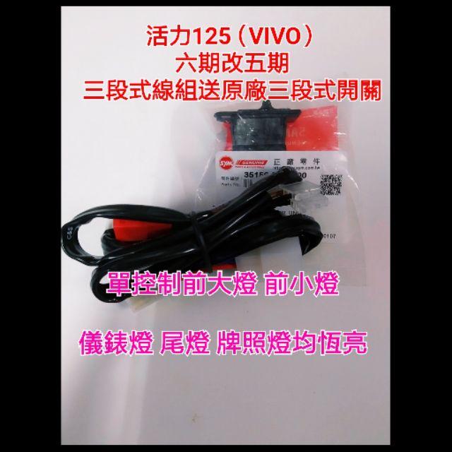 活力 125cc 六期改五期 七期改五期 線組 開關 直上 ViVo ABS款 125cc 三陽 Sym