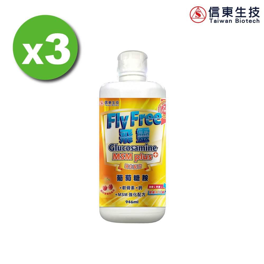 【信東生技】Fly Free飛靈葡萄糖胺液3入組(946ml/瓶)
