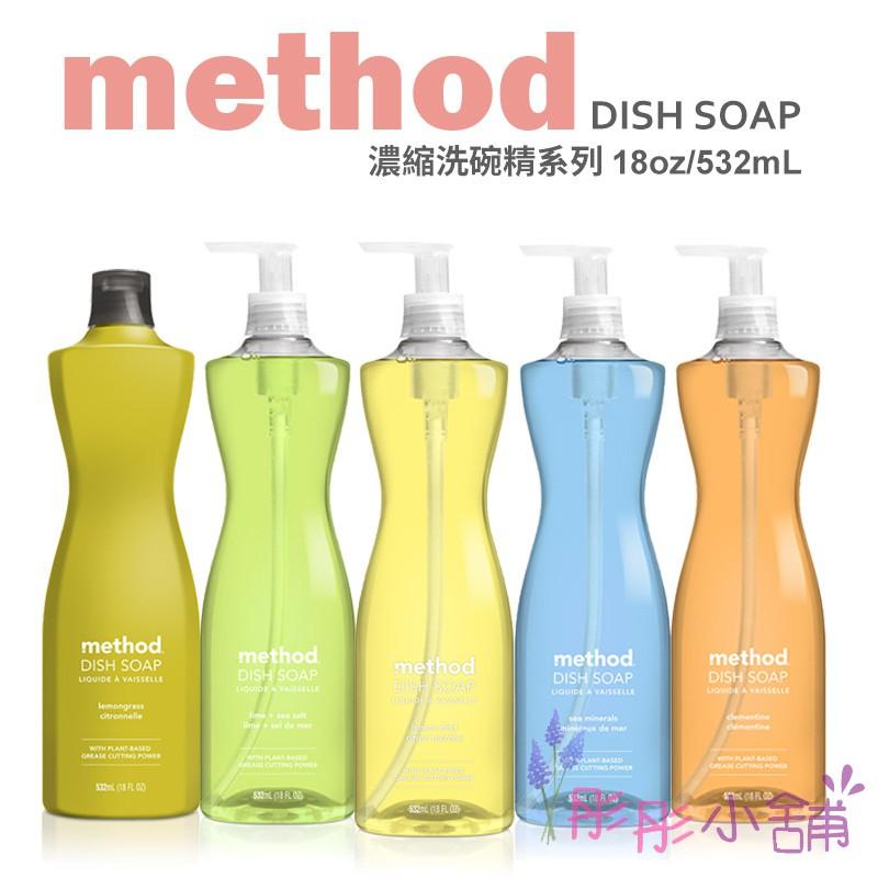 Method Dish Soap 濃縮洗碗精系列 532ml 草本 萊姆薄荷 粉紅葡萄柚 原裝平行輸入【彤彤小舖】