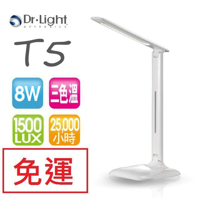 【現貨免運】現貨+免運費Dr.Light T5 觸控式三色溫五段調光 LED省電檯燈