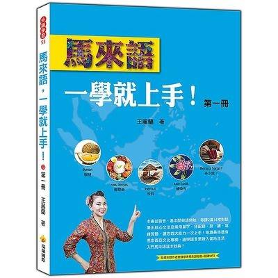 馬來語一學就上手(第一冊)(隨書附贈作者親錄標準馬來語發音+朗讀MP3)