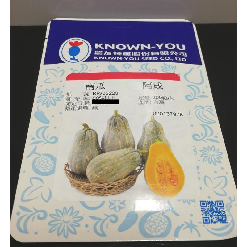 【萌田種子~】K62 阿成木瓜種子3粒 , 木瓜型南瓜 , 肉質好 , 每包12元~