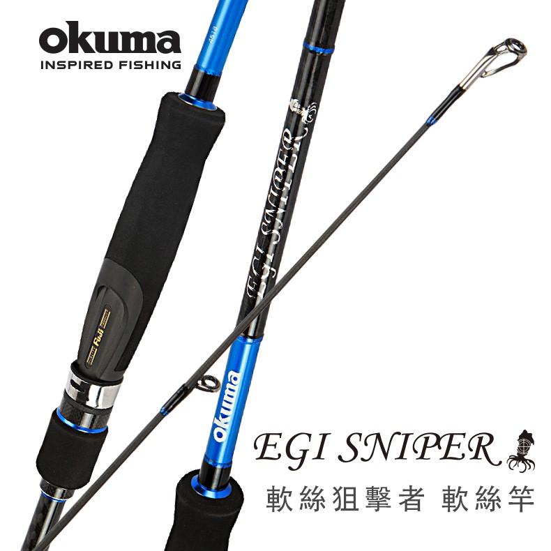 OKUMA - EGI SNIPER 軟絲狙擊者 軟絲竿- EGS-862M+
