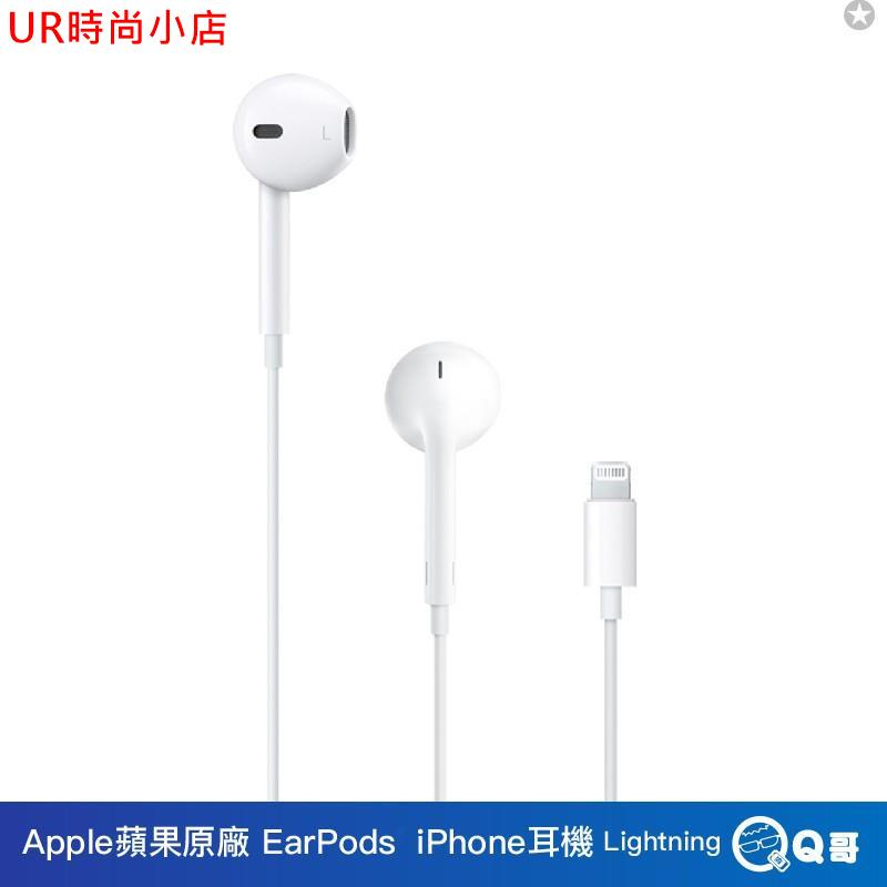 UR時尚小店-Apple蘋果原廠 EarPods iPhone耳機 Lightning耳機接頭 Apple E