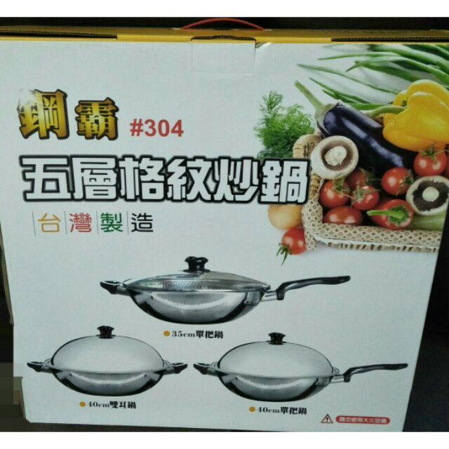 不鏽鋼炒菜鍋 304不鏽鋼湯鍋   單柄鍋  不鏽鋼油炸鍋  鋒巢式炒菜鍋 台灣製造 35公分一入
