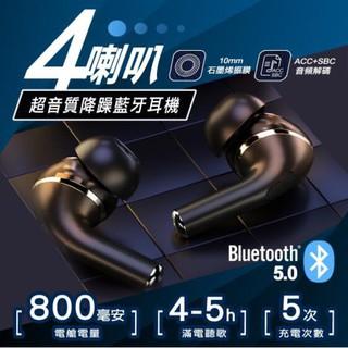 熱銷四動圈喇叭超音質降躁重低音 無線耳機 無限耳機 適用蘋果手機、安卓手機 藍芽耳機5.0無線藍芽耳機 🎧