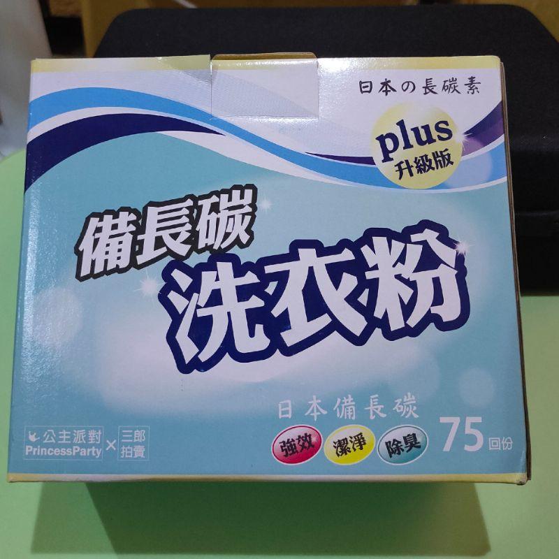 公主派對~備長碳洗衣粉一盒1.5kg特價150元(最多2盒)