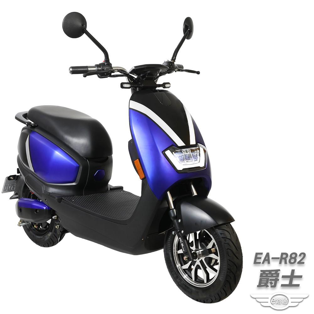 【e路通】EA-R82 爵士 48V鉛酸 800W LED大燈 液晶儀表 電動車(客約) (電動自行車)